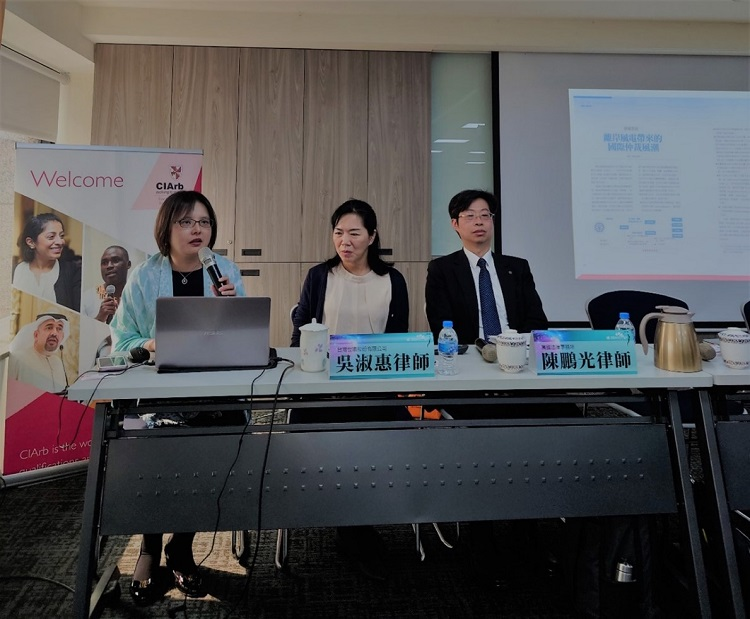 Conference on Taiwan Offshore Wind Power and Arbitration
